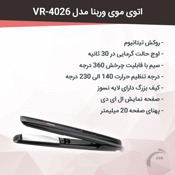 اتو مو وربنا مدل VR-4026