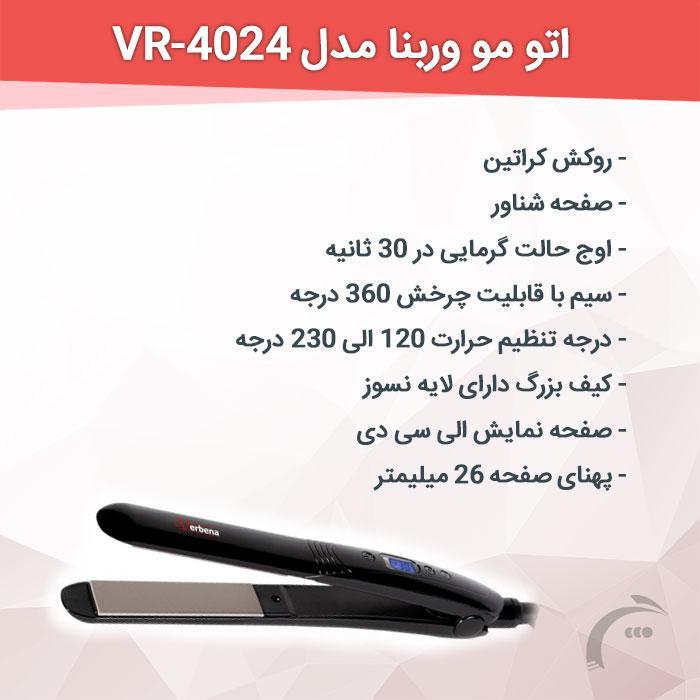 اتو مو وربنا مدل VR-4024