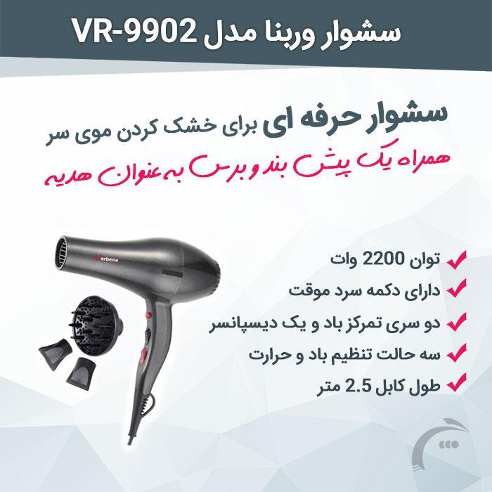 سشوار وربنا مدل VR-9902