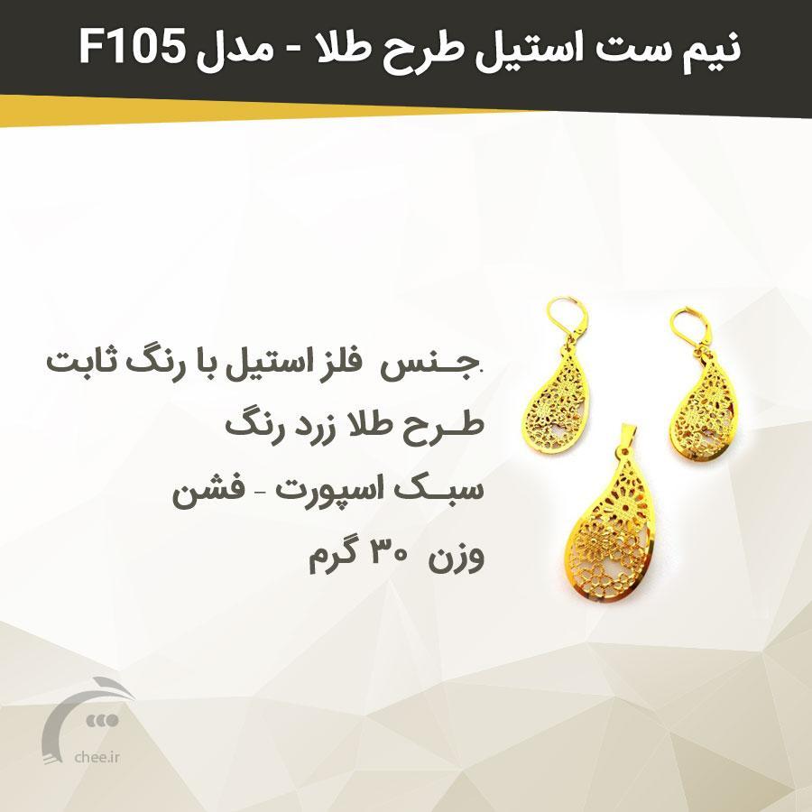 نیم ست استیل طرح طلا - مدل F105