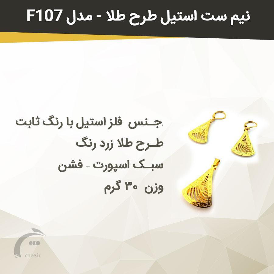 نیم ست استیل طرح طلا - مدل F107