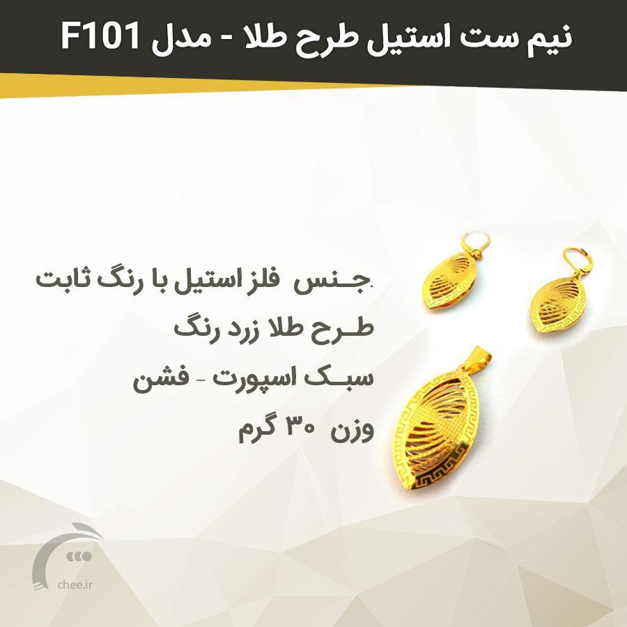 نیم ست استیل طرح طلا - مدل F101
