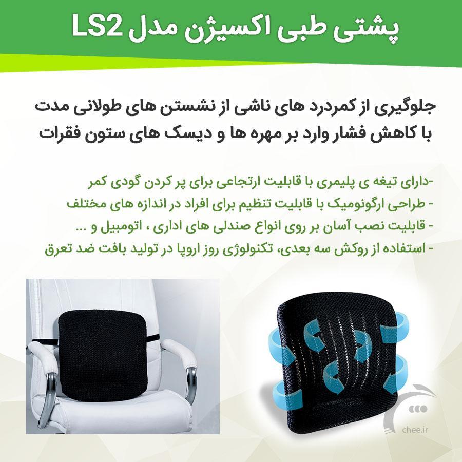 پشتی طبی اکسیژن باراد مدل LS2 با قابلیت نصب آسان