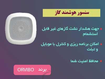 سنسور هوشمند گاز برند ORVIBO