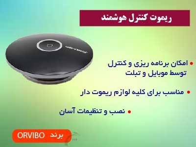 ریموت کنترل هوشمند برند ORVIBO
