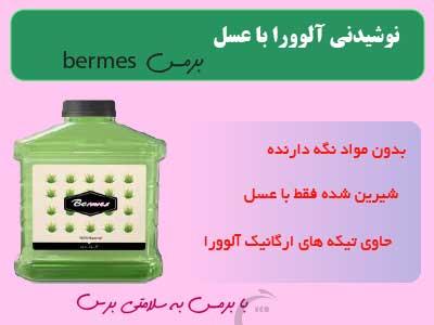 نوشیدنی آلوورا برمس (bermes)