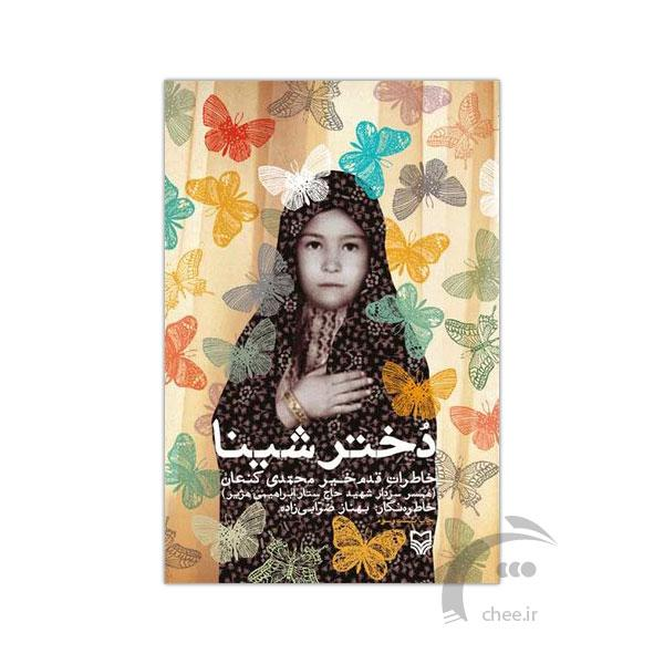 کتاب دختر شینا