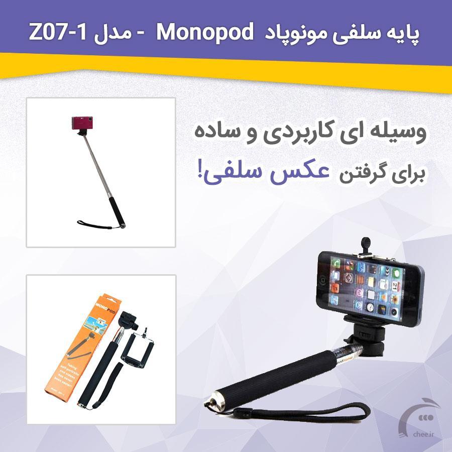پایه سلفی مونوپاد  Monopod- مدل Z07-1