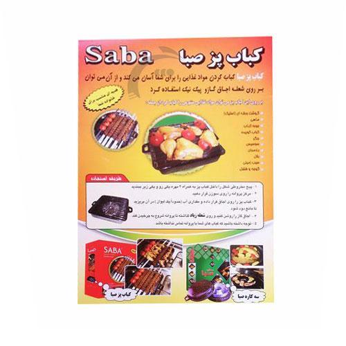 http://d20.ir/14/Images/688/Large/kebab1.jpg