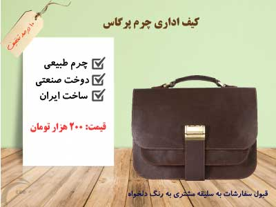 http://d20.ir/14/Images/688/Large/kifedari.jpg