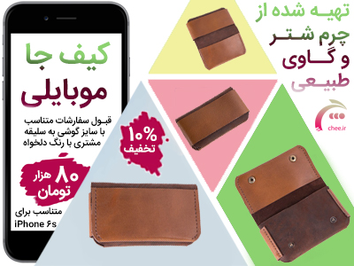 http://d20.ir/14/Images/688/Large/mobile_bag-2.jpg