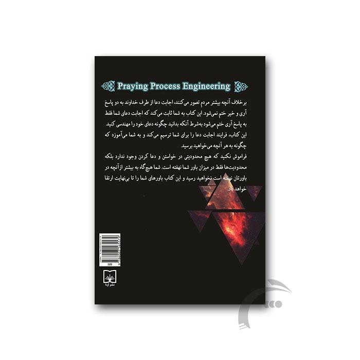 کتاب مهندسی فرایند دعا