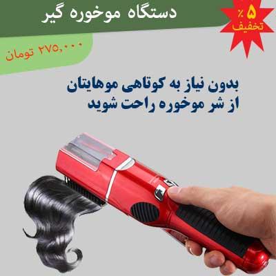 دستگاه موخوره گیر Fasiz