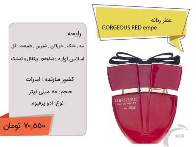 ادوپرفیوم زنانه گورجس قرمز امپر (GORGEOUS RED emper) حجم 80 میلی لیتر