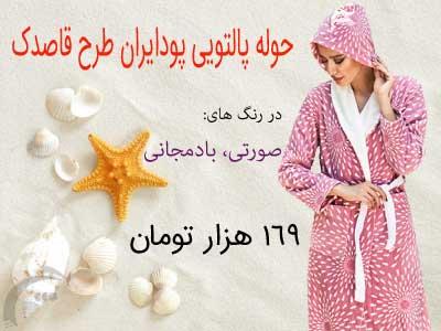 http://d20.ir/14/Images/688/Large/poodcov.jpg