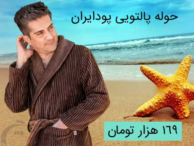 http://d20.ir/14/Images/688/Large/poodcov5aa3bea7c0f27.jpg