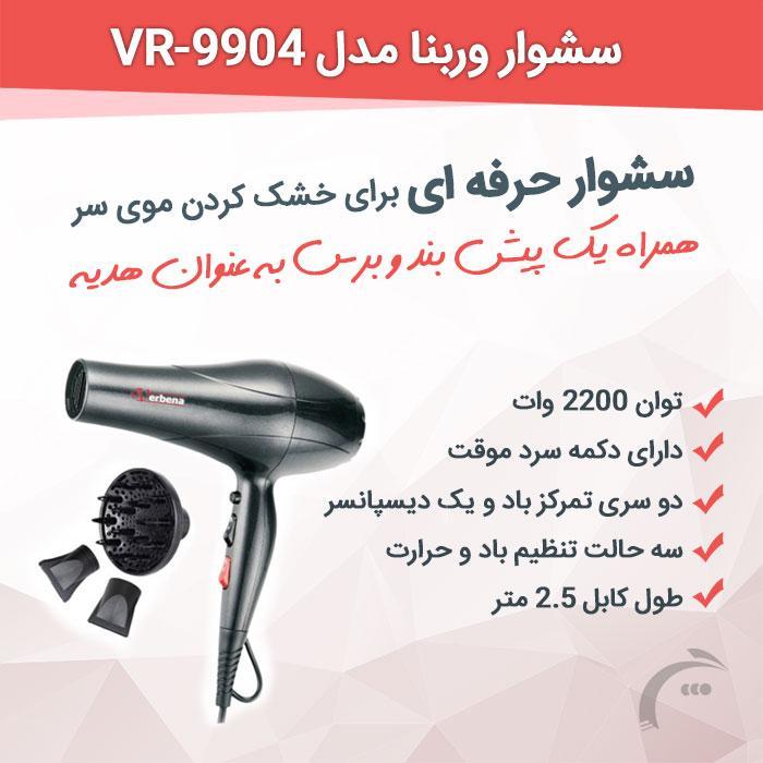 سشوار وربنا مدل VR-9904