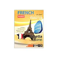 بسته ویژه آموزش زبان فرانسه Rosetta Stone به همراه یک ترم کلاس حضوری