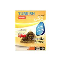 توضيحات بسته ویژه آموزش زبان ترکی استامبولی Rosetta Stone به همراه یک ترم کلاس حضوری