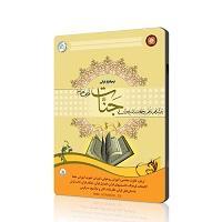 نرم افزار قرآنی جنات