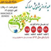 رزرو آنلاین ثبت نام سه ماهه باشگاه زاکی سال1397