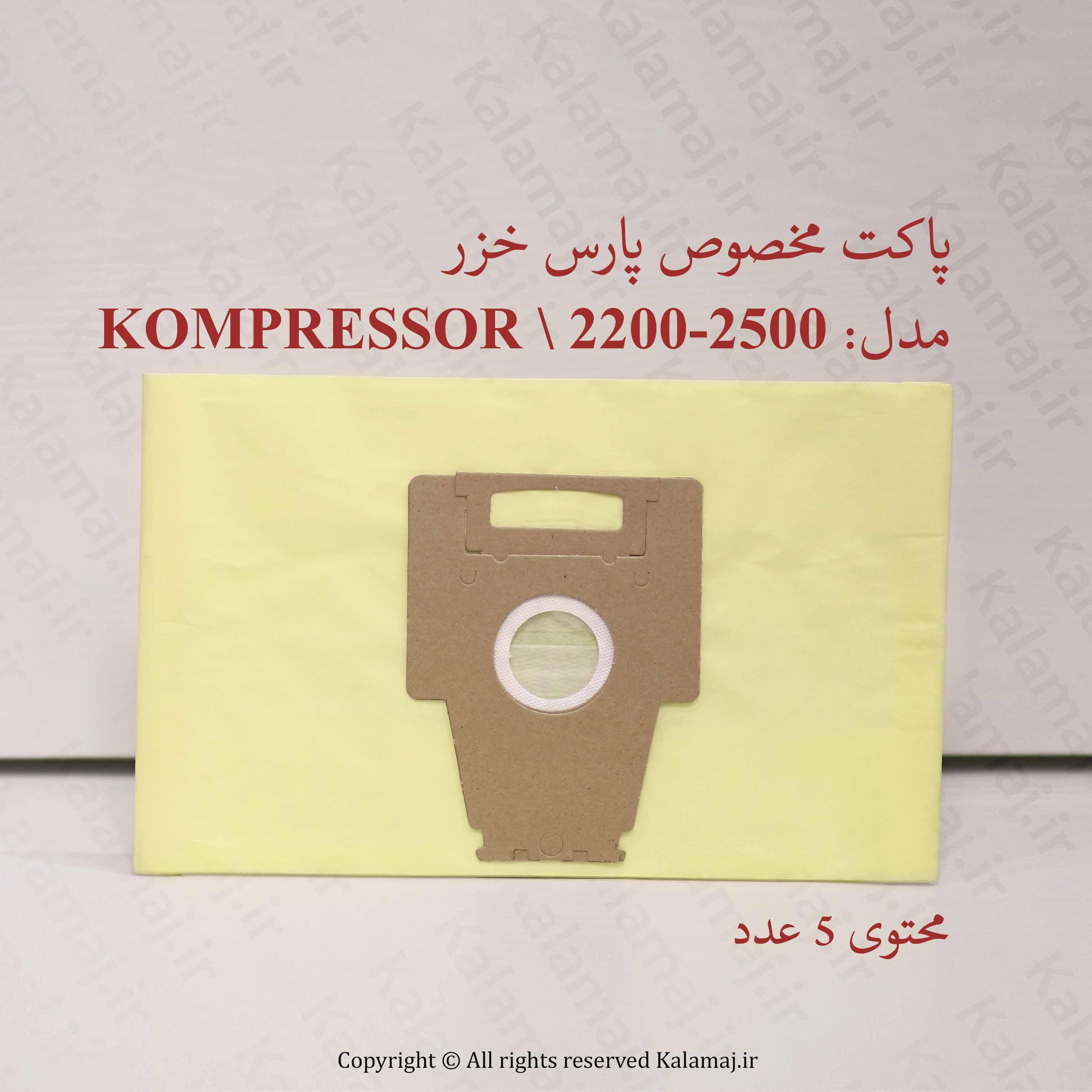 پاکت (کیسه) جاروبرقی پارس خزر مدل 2200