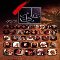 فیلم امام علی (ع)