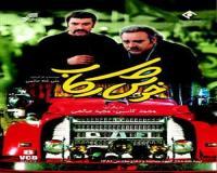 خوش رکاب(سینمایی)- پروانه نمایش : 155/5371