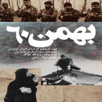 مستند بهمن 60