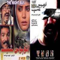 اتوبوس شب - پروانه نمایش : 155/80412