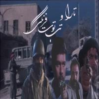تارا و تب توت فرنگی - پروانه فیلم : 155/6356
