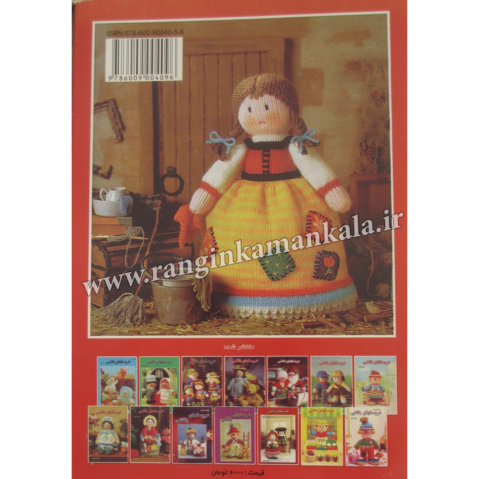 عروسکهای بافتنی-5