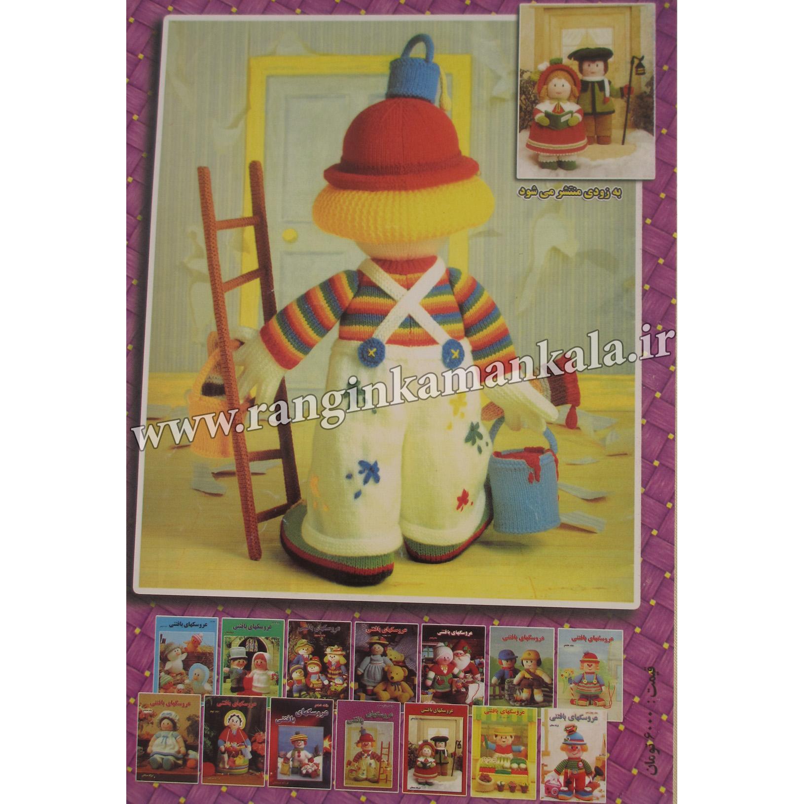 عروسکهای بافتنی-11