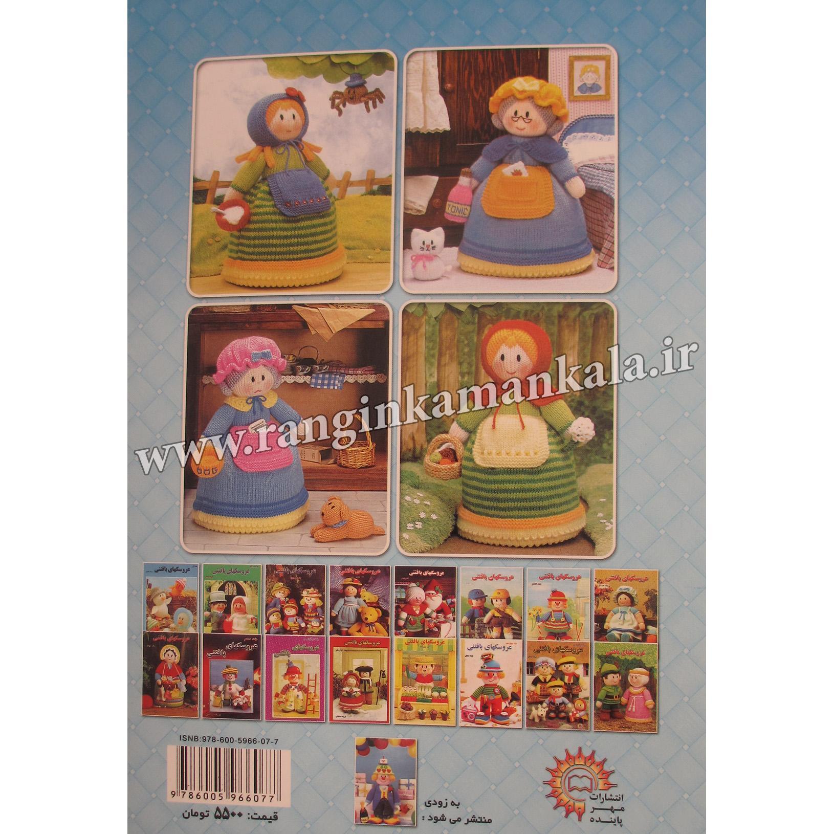عروسکهای بافتنی-17
