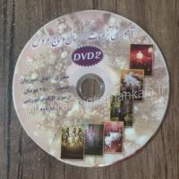 دی وی دی اموزش تزیینات تاج و عروس 2- امیریان