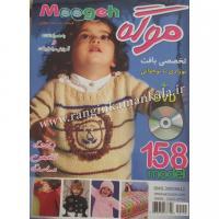 مجله تخصصی بافت موگه نوزادی تا نوجوانی