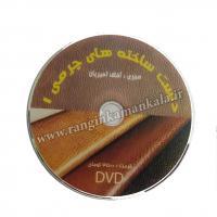 DVD  دست ساخته های چرمی 1