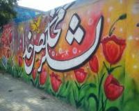 دیوار نویسی