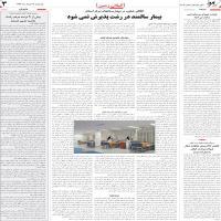 صفحات داخلی روزنامه گیلان امروز کادر 7.5*5.5