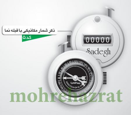 ذکر شمار مکانیکی حضرت