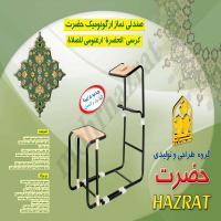 صندلی نماز حضرت(ارگونومیک تنظیمی رنگی- طرح حرم)