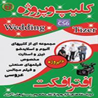 شانزده پروژه عروسی افترافکت