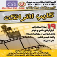 توضيحات 19پروژه افترافکت روزنامه و مجله