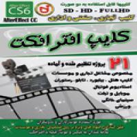 توضيحات 21 پروژه افترافکت تجاری و صنعتی