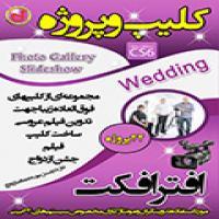 توضيحات 22 پروژه عروسی افترافکت