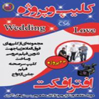 توضيحات 23 پروژه عروسی افترافکت Wedding- love