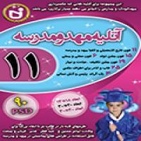 توضيحات آتلیه مهد و مدرسه 11