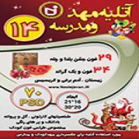 توضيحات آتلیه مهد و مدرسه 14