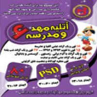 توضيحات آتلیه مهد و مدرسه 6