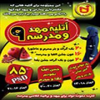 توضيحات آتلیه مهد و مدرسه 9